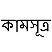 Kamsutra - কামসূত্র icon