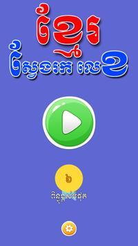 Khmer Search Number-Free Puzzle screenshot 4