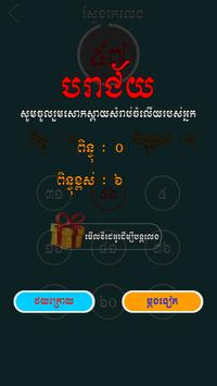 Khmer Search Number-Free Puzzle screenshot 7