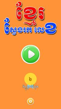 Khmer Search Number-Free Puzzle poster