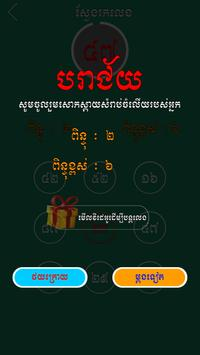 Khmer Search Number-Free Puzzle screenshot 3