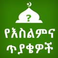 የእስልምና ጥያቄዎች Amharic