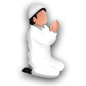 নামাজ এর পরিচয় icon