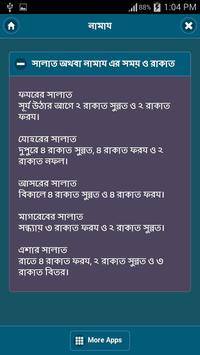 নামাজ এর পরিচয় apk screenshot