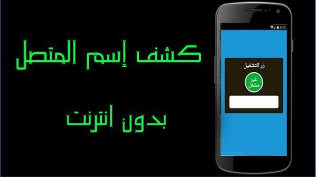 detect anonymous caller name screenshot 2