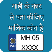 Find Vehicle Owner Detail /RTO Vehicle Information icon