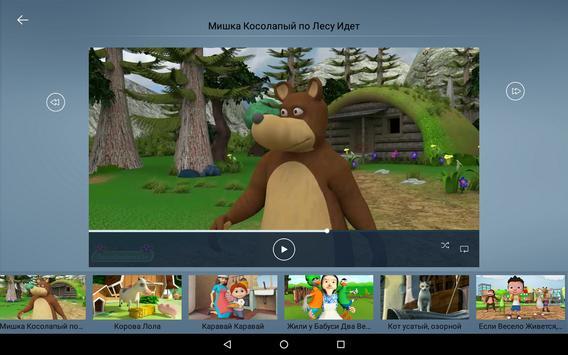 Песни Для Детей screenshot 16