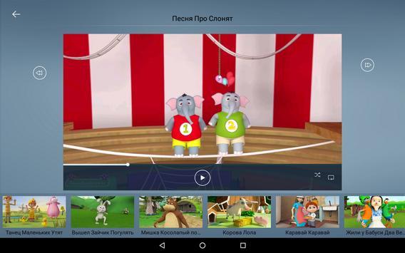 Песни Для Детей screenshot 18
