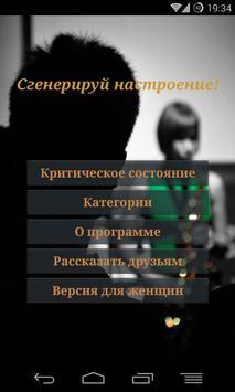 Генератор Настроения (ГеН) poster