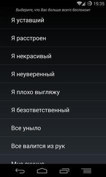 Генератор Настроения (ГеН) screenshot 2