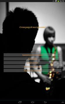 Генератор Настроения (ГеН) screenshot 3