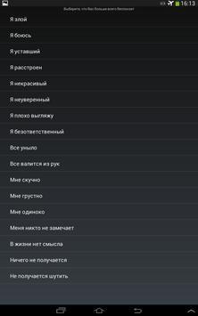 Генератор Настроения (ГеН) screenshot 5