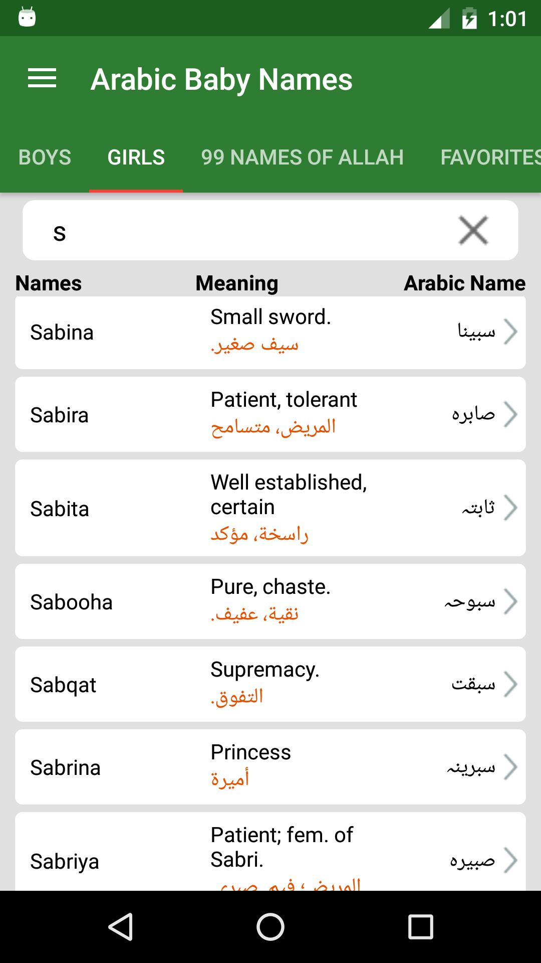 Arabic Baby Names for Android - APK Download