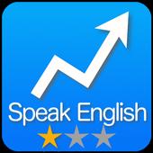 英単語を発音してネイティブ級の英語力を養成 英単発音塾 初級 icon