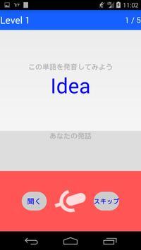 英単語を発音してネイティブ級の英語力を養成 英単発音塾 初級 apk screenshot