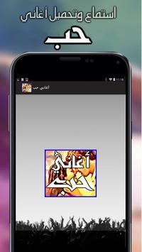اجمل اغاني الحب mp3 الملصق