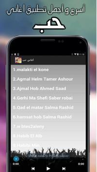 اجمل اغاني الحب mp3 الملصق اجمل اغاني الحب mp3 apk تصوير الشاشة ...