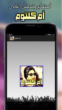اغاني ام كلثوم Mp3 poster