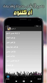 اغاني ام كلثوم Mp3 screenshot 2