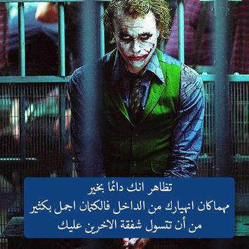أقوال الجوكر الشهيرة poster