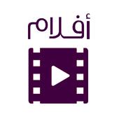 افلام عربية HD icon