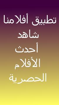 افلام عربية HD poster