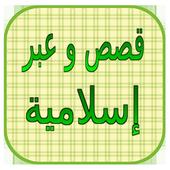 قصص و عبر إسلامية icon