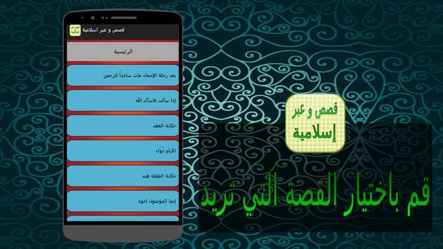 قصص و عبر إسلامية screenshot 1