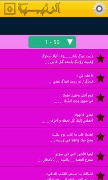 قصائد العشاق 2016 apk screenshot