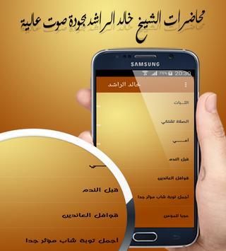 محاضرات الشيخ خالد الراشد بجودة صوت عالية poster
