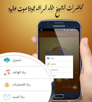 محاضرات الشيخ خالد الراشد بجودة صوت عالية apk screenshot
