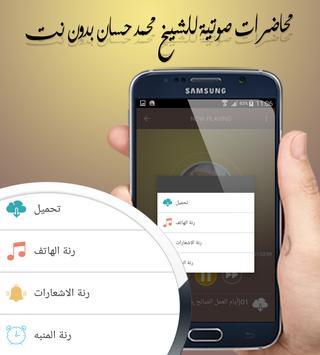 محاضرات الشيخ محمد حسان بدون نت apk screenshot