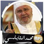 دروس و محاضرات محمد راتب النابلسي icon