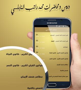 دروس و محاضرات محمد راتب النابلسي apk screenshot