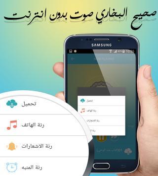 صحيح البخاري صوت بدون انترنت - MP3 apk screenshot