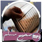 صحيح مسلم صوت بدون انترنت - mp3 icon