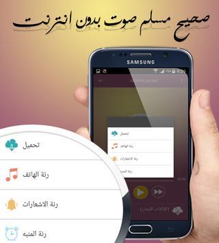 صحيح مسلم صوت بدون انترنت - mp3 screenshot 2