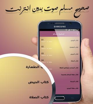 صحيح مسلم صوت بدون انترنت - mp3 screenshot 3