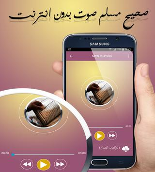 صحيح مسلم صوت بدون انترنت - mp3 screenshot 4