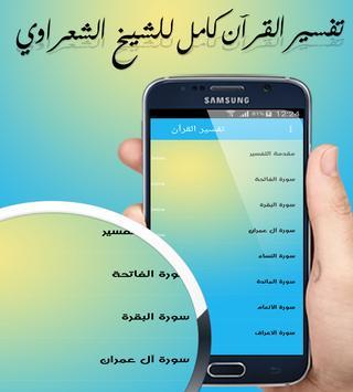تفسير القرآن كامل للشيخ الشعراوي poster