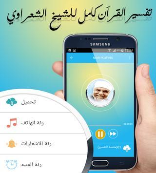 تفسير القرآن كامل للشيخ الشعراوي apk screenshot