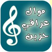 ikon تحميل و استماع موال عراقي حزين 2017 mawal mp3