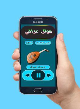 تحميل و استماع موال عراقي حزين 2017 mawal mp3 screenshot 3