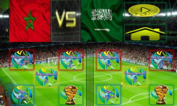 Arab Cup 2016 poster