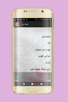 جديد أغاني هيفاء وهبي 2017 screenshot 4