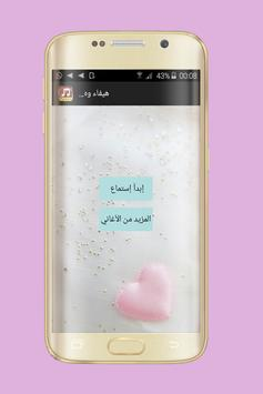 جديد أغاني هيفاء وهبي 2017 poster