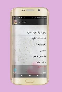 جديد أغاني هيفاء وهبي 2017 screenshot 1