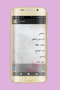جديد أغاني هيفاء وهبي 2017 screenshot 3
