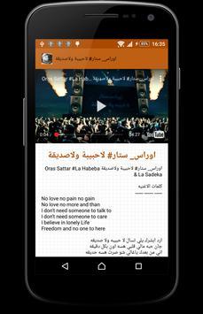 أغاني أوراس ستار  ٢٠١٨ apk screenshot