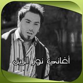 أغاني نور الزين  ٢٠١٧ icon